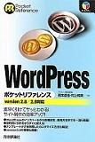 WordPress ポケットリファレンス