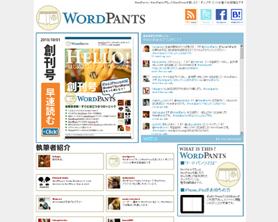 2010年10月1日 本日創刊!WordPants