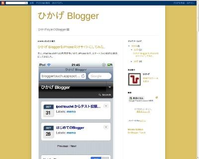 ひかげ Blogger