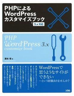 PHPによるWordPressカスタマイズブック 3.x対応