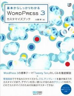 基本からしっかりわかる WordPress 3 カスタマイズブック