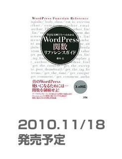 WordPress関数リファレンスガイド 豊富な実例でスパッとわかる