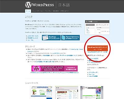 WordPress 3.0.2 日本語版がリリースされています!