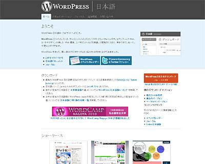 WordPress 3.0.3 日本語版がリリースされています!