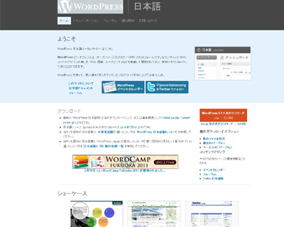 WordPress 3.1.2 日本語版がリリースされています!