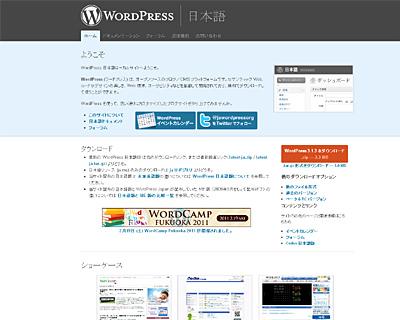 WordPress 3.2 日本語版がリリースされています!