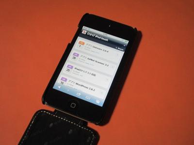 iPod touch4からWordPress 3.1.4にする