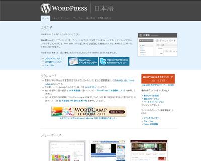 WordPress 3.2.1 日本語版がリリースされています!