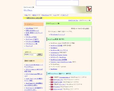 ひかげスタイル 2011.8/26
