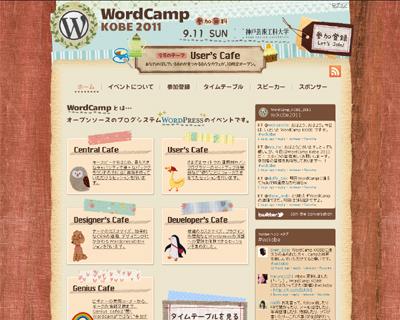WordCamp KOBE(神戸)2011