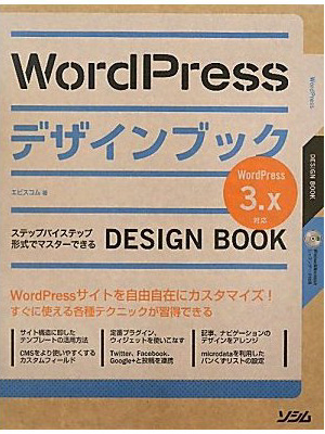 WordPress デザインブック 3.x対応