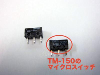 トラックボール TM-150 マイクロスイッチ交換