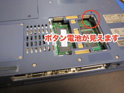 FMV-7000NA5 ボタン電池交換 画像