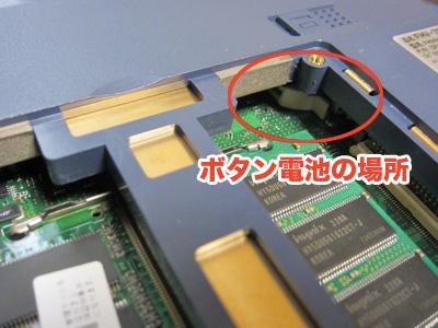 FMV-7000NA5 ボタン電池交換 画像2