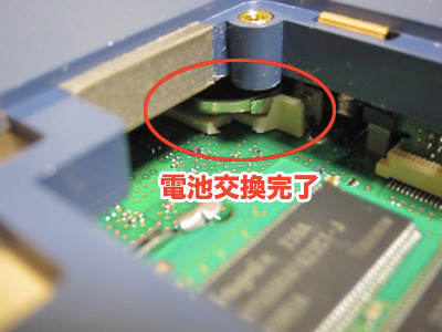 FMV-7000NA5 ボタン電池交換 画像3