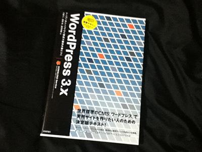 WordPress 3.x 速習デザイン