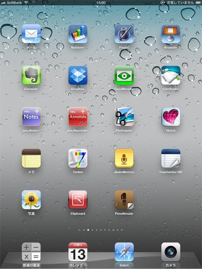 ひかげ的新しいiPadのホーム画面
