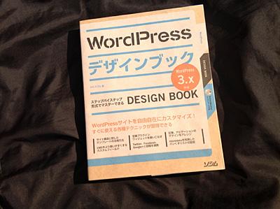 WordPress デザインブック 3.x対応 購入していた