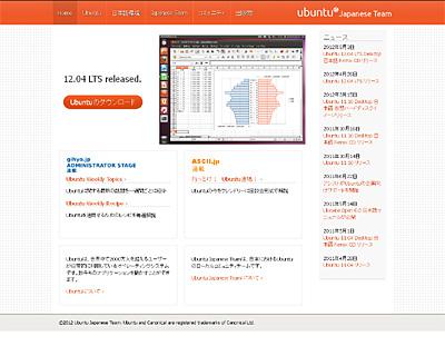 Ubuntu 12.04 LTS リリースされています。