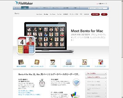 Bento 4 for Mac 購入しました。