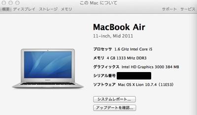 ひかげのMacBook Air MC969J/A 2012.7/8 画像1