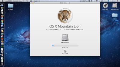 Mountain Lion OS X 10.8 デビューしました 1