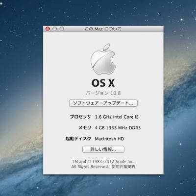 Mountain Lion OS X 10.8 デビューしました 2