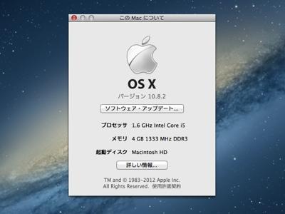 Mac OS X 10.8.2 アップデートしたよ。