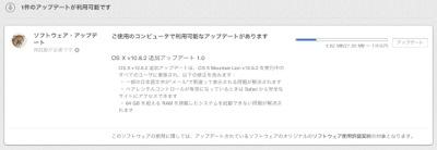 Mac OS X v10.8.2 追加アップデート1.0 しました