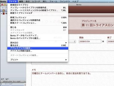 Bento4でアドレスブックを表示させない1