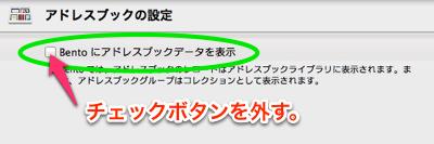Bento4でアドレスブックを表示させない2