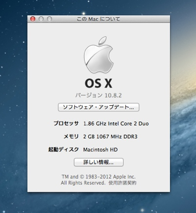 MacBook Air MC503J/A を MacOS 10.8.2 へ