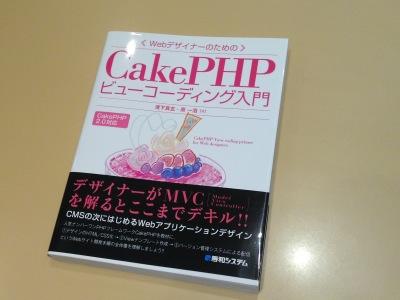 CakePHPビューコーディング入門を購入