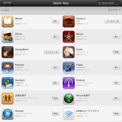 iOSで使えるAppleアプリ 14個