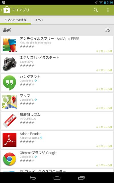 最近のNexus7 2013.5/27 画像1