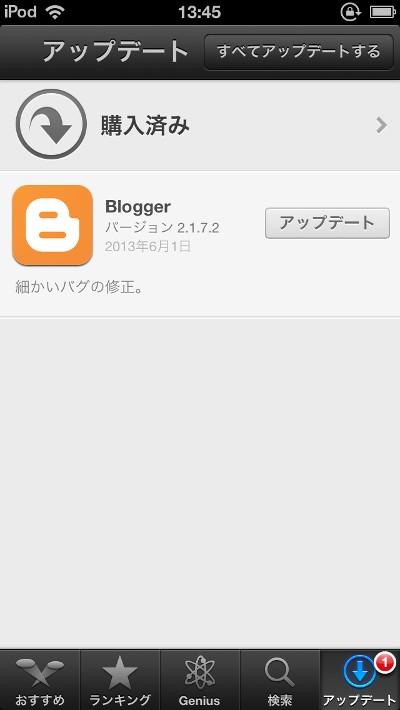 iOSのBloggerアプリ、タグ丸出し事件