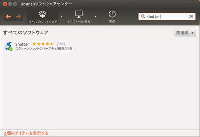ubuntu 12.04 LTS と Shutter 画像1