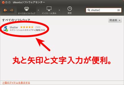 ubuntu 12.04 LTS と Shutter 画像2