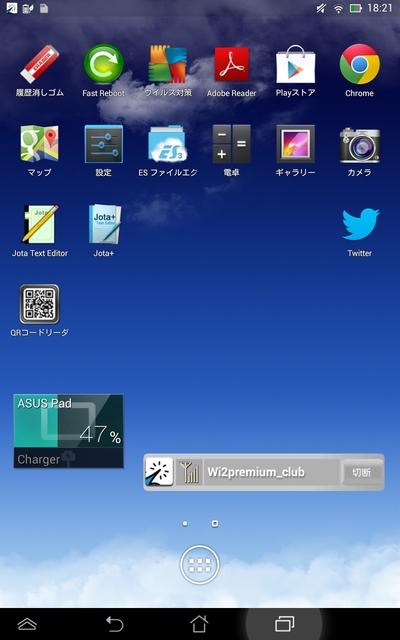ASUS MEMOPad HD7 2013.8/15 画像1