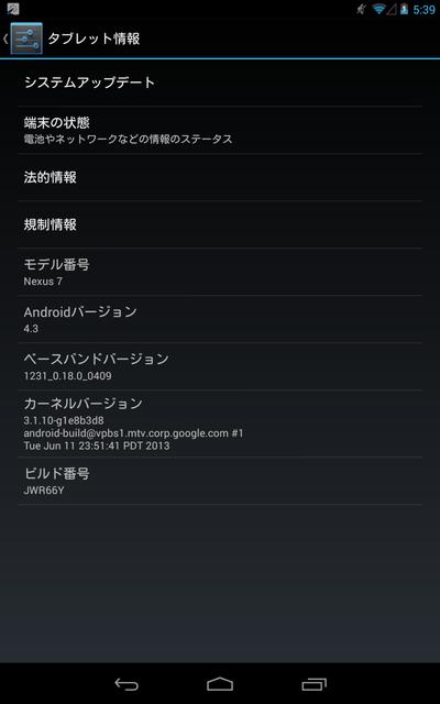最近のNexus7 2013.8/25