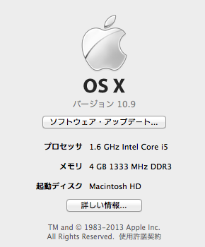 OS X 10.9 Mavericks 画像1