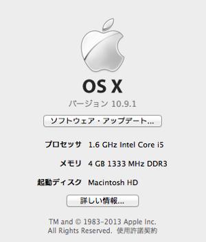 OS X 10.9.1 Mavericksにしました