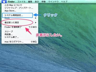 Mac 最近使った項目の非表示 (10.9.5) 画像1