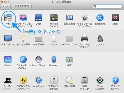 Mac 最近使った項目の非表示 (10.9.5) 画像2