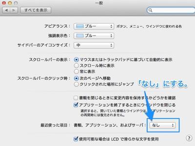 Mac 最近使った項目の非表示 (10.9.5) 画像3