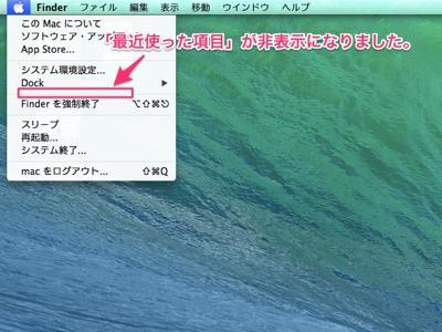 Mac 最近使った項目の非表示 (10.9.5) 画像4