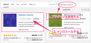 Revision-Control-2