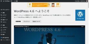 WordPress 4.6にしました 画像1