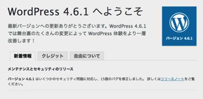 WordPress 4.6.1にしました 画像1