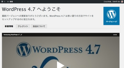 WordPress 4.7にしました 画像1